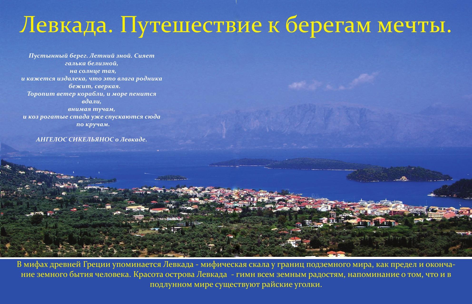 levkada-2-2.jpg